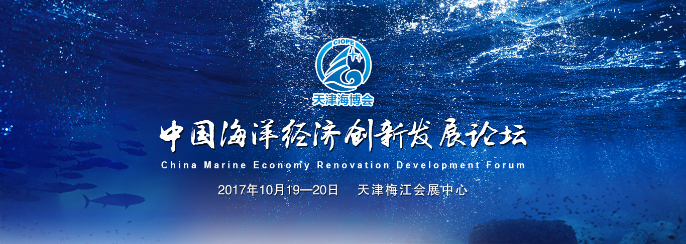 中国海洋经济创新发展论坛